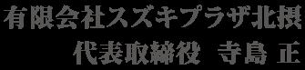 有限会社スズキプラザ北摂 代表取締役  寺島 正