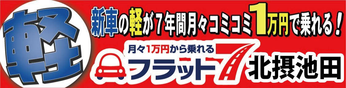 軽自動車がコミコミで月々1万円から!